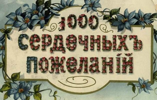 1000 сердечных пожеланий