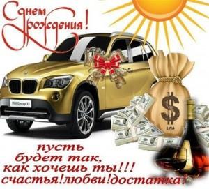 богатства  и достатка желаю