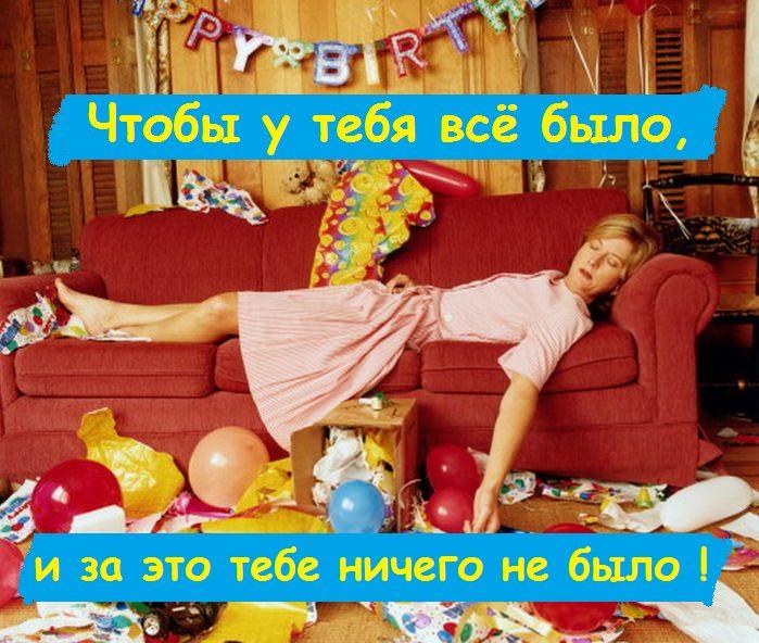 поздравление с днем рождения: чтобы у тебя всё было