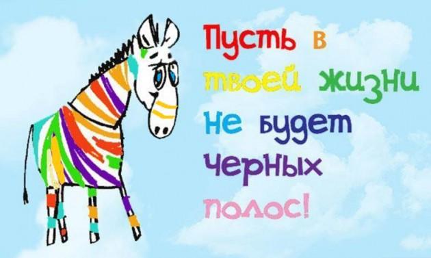 разноцветная зебра - поздравление