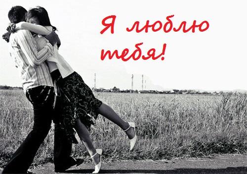 надпись я люблю тебя