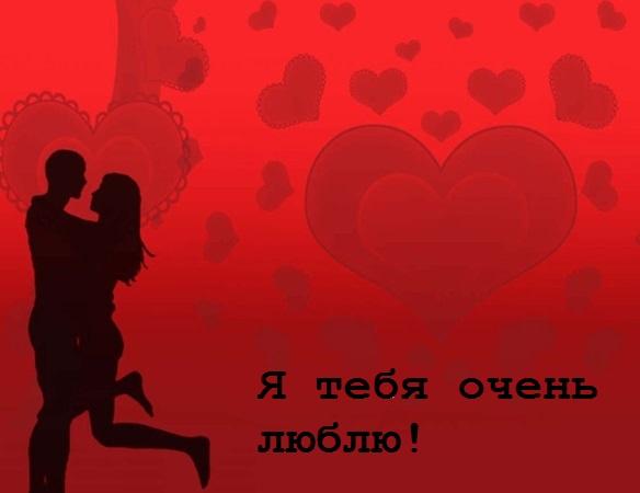 valentinka-obyatia-krasnoe-ya-tebya-ochen-lublu